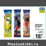 Магазин:Метро,Скидка:Мороженое Бон ПАРИ