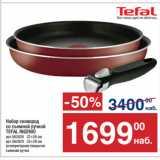 Скидка: Набор сковород со съемной ручкой TEFAL INGENIO