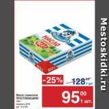 Магазин:Метро,Скидка:Масло сливочное ПРОСТОКВАШИНО 82%