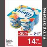 Магазин:Метро,Скидка:Йогуртный продукт 5% FRUTTIS