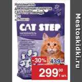 Магазин:Метро,Скидка:Наполнитель для кошачьих туалетов CAT STEP Лаванда