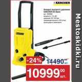 Магазин:Метро,Скидка:Аппарат высокого давления KARCHER К4 Basic