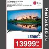 Скидка: LED-телевизор LG 32LJ510U