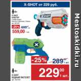X-SHOT ВОДНЫЙ ПИСТОЛЕТ, Количество: 1 шт