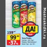 Скидка: Чипсы Pringles, Сметана – лук / Сыр / Паприка / Оригинальные / Бекон / Сыр – лук, 165 г