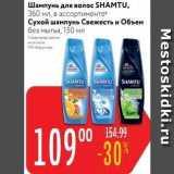 Магазин:Карусель,Скидка:Шампунь для волос SHAMTU