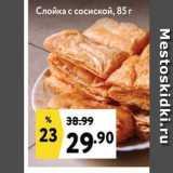 Магазин:Окей,Скидка:Слойка с сосиской