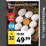 Магазин:Окей,Скидка:яйцо куриное СО