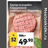 Магазин:Окей,Скидка:Бургер из индейки Классический