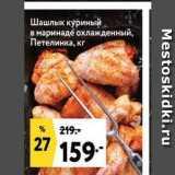 Магазин:Окей,Скидка:Шашлык куриный в маринаде охлажденный, Петелинка