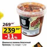 Магазин:Да!,Скидка:Шашлык из свинины Аппетитный Промагро