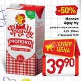 Молоко Фрау Му ультрапастеризованное 3,2%, Объем: 950 мл