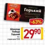 Шоколад Победа  Горький, Вес: 90 г