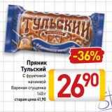 Пряник Тульский С фруктовой начинкой, Вареная сгущенка, Вес: 140 г
