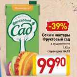 Соки и нектары Фруктовый сад, Объем: 1.93 л