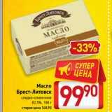 Магазин:Билла,Скидка:Масло Брест-Литовск сладко-сливочное 82,5%