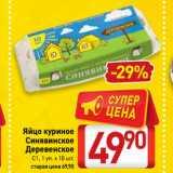 Магазин:Билла,Скидка:Яйцо куриное Синявинское Деревенское С1