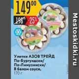 Магазин:Карусель,Скидка:Улитки АЗОВ ТРЕЙД