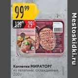 Магазин:Карусель,Скидка:Котлетки Мираторг