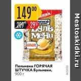 Магазин:Карусель,Скидка:Пельмени ГОРЯЧАЯ ШТУЧКА