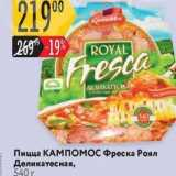 Магазин:Карусель,Скидка:Пицца КАМПОМОС Фреска Роял