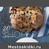 Хлеб Мариинский