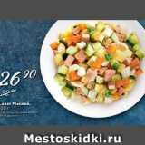 Салат Мясной, Вес: 100 г
