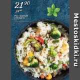 Рис с курицей, Вес: 100 г