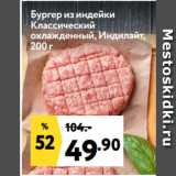 Магазин:Окей супермаркет,Скидка:Бургер из индейки Классический охлажденный, Индилайт