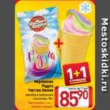 Билла Акции - Мороженое Радуга Чистая Линия пломбир в вафельном стаканчике