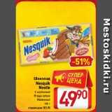 Билла Акции - Шоколад Nesquik Nestle С клубникой, Ягоды-злаки, Молочный