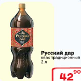 Акция - Русский дар квас традиционный