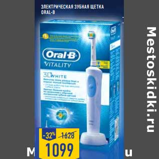 Ультразвуковая электрическая зубная щетка купить в спб филипс 3212