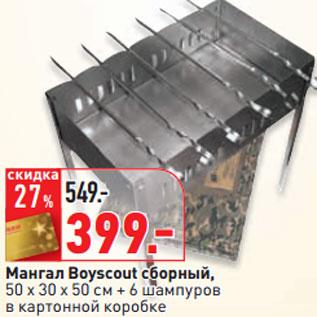 Купить Мангал В Магазине Окей В Москве