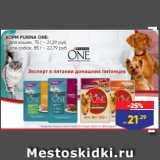 Магазин:Лента,Скидка:КОРМ PURINA ONE: - для кошек, 75 г - 21,29 руб. - для собак, 85 г - 22,79 руб.