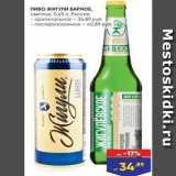 Магазин:Лента супермаркет,Скидка:Пиво Жигули БАРНОЕ