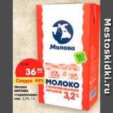 Молоко МИЛАВА стерилизован- ное, 3,2%