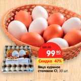 Яйцо куриное столовое С1