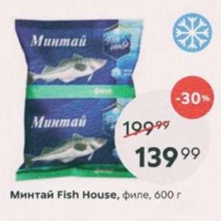 Акция - Минтай Fish House