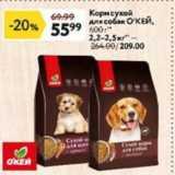 Скидка: Корм сухой для собак ОКЕЙ