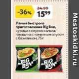 Магазин:Окей,Скидка:Лапша быстрого приготовления Big Bon