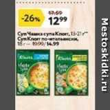 Магазин:Окей,Скидка:Суп Чашка супа Кnorr