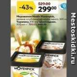 Магазин:Окей супермаркет,Скидка:Мороженое Nestle Movenpick