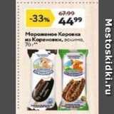 Магазин:Окей супермаркет,Скидка:Мороженое Коровка из Кореновки