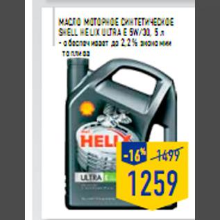 Shell Helix Ah 5W30