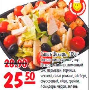 Салат цезарь состав в домашних условиях
