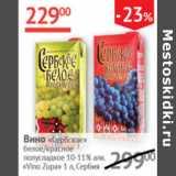 Вино Сербское Vino Zupa
