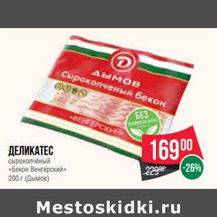 Акция - Деликатес сырокопчёный «Бекон Венгерский» 200 г (Дымов)