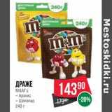 Драже M&M`s – Арахис – Шоколад