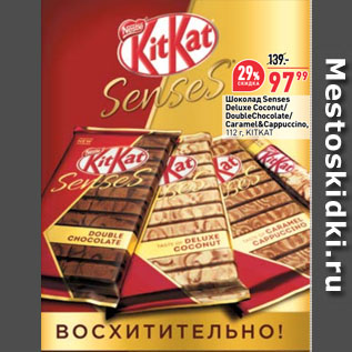 Акция - Шоколад Senses Deluxe Coconut/ DoubleChocolate/ Caramel&Cappuccino, KITKAT